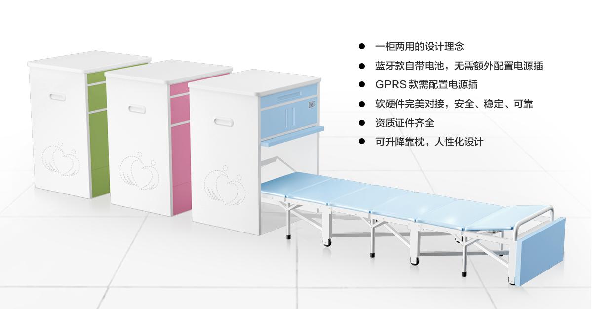 对开门陪护床0产品介绍页_20