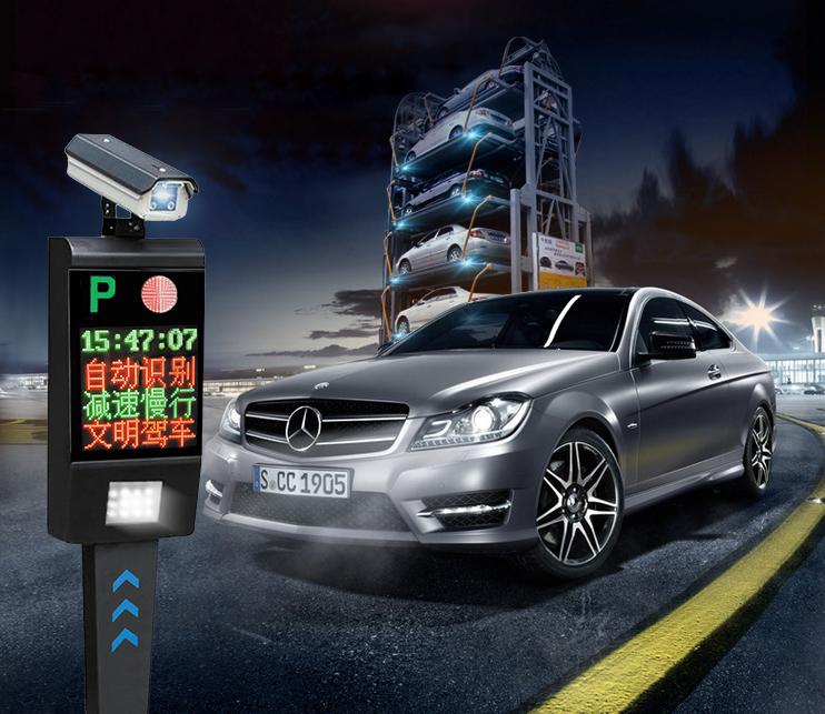 车牌识别收费系统